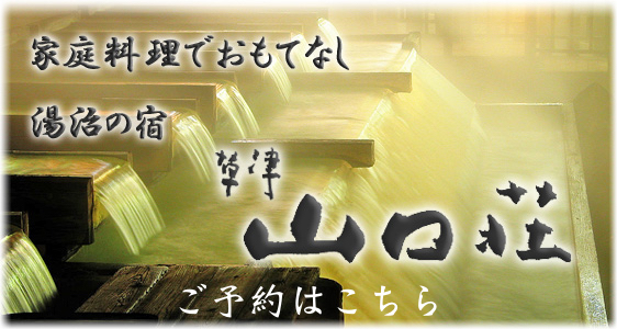 山口荘ウェブ予約サイト